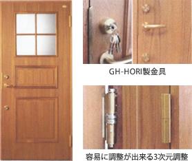高性能木製玄関ドア